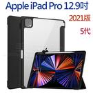 【帶筆槽色框透明殼保護套】Apple iPad Pro 12.9吋 2021版 5代 平板共用側掀皮套/A2378/A2461/A2379-ZW