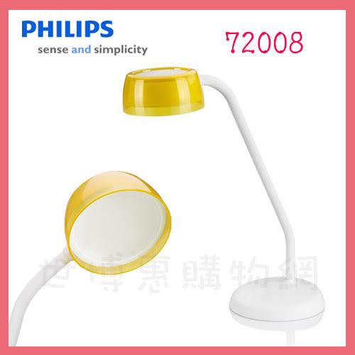 世博惠購物網◆PHILIPS飛利浦 酷琥JELLY LED 3.6W檯燈 72008 (檸檬黃)◆台北、新竹實體門市