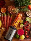 果汁機WMF德國進口便攜式榨汁機家用水果小型炸果汁機電動榨汁杯迷你 JD CY潮流站