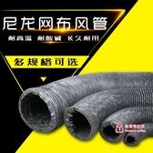 排風管 通風管耐高溫風管排煙管伸縮高溫管排煙管道排氣管尼龍布排風管
