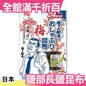 日本 北海道 鹽部長 梅昆布 10g 10袋入 料理 點心 沙拉【小福部屋】