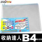 7折 HFPWP無毒耐高溫拉鍊包收納袋 (B4) 環保材質 台灣製 741 HFPWP