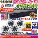 【台灣安防】監視器  士林電機 TVI監控4路主機套餐 HD DVR 4CH主機+1080P 4陣列半球OSD攝影機x4