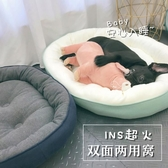 INS四季兩用睡墊~寵物窩狗窩法鬥巴哥柴犬柯基泰迪比熊耐臟狗床YXS 韓小姐