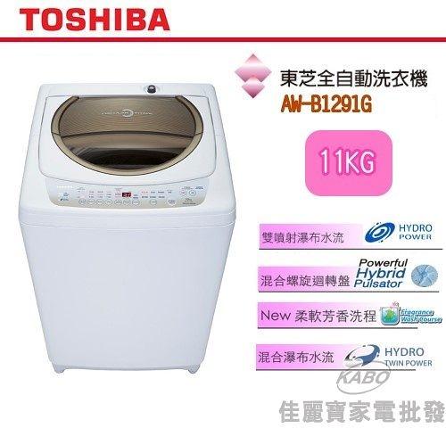 【佳麗寶】-(TOSHIBA)單糟洗衣機-11KG【AW-B1291G】含運送安裝