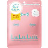 日本LuLuLun化妝水面膜7片裝-平衡保濕粉 ◆86小舖 ◆