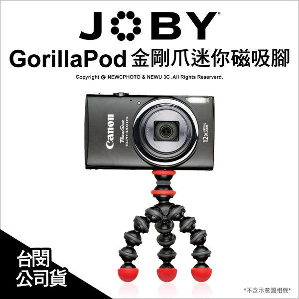JOBY GorillaPod 金剛爪迷你磁吸腳 JB49 磁吸腳 相機 章魚腳架 魔術腳架 公司貨★24期0利率★薪創數位