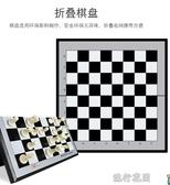 國際象棋兒童磁性便攜式象棋棋盤西洋磁力跳棋小學生比賽專用套裝 流行花園YJT