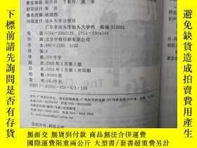 二手書博民逛書店小說《鬥魚罕見2》Y13537 八大電視臺製播,多曼尼製作 汕頭