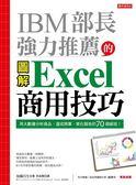 (二手書)IBM部長強力推薦的Excel 商用技巧:用大數據分析商品、達成預算、美化報..