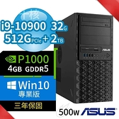 【南紡購物中心】期間限定!ASUS 華碩 WS720T 商用工作站 i9/32G/512G+2TB/P1000/W10P/3Y