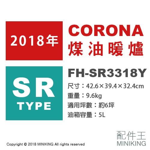 【配件王】日本代購 空運 CORONA FH-SR3318Y 煤油暖爐 大型操作面板 遙控器 6坪 5L油箱
