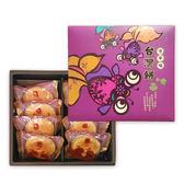 豐興餅舖 鴛鴦酥餅綜合8入禮盒(葷)