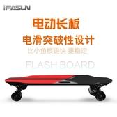 電動滑板車 IFASUN閃電智慧電動滑板車初學者成人雙翹刷街長板四輪滑板代步車 雙12mks