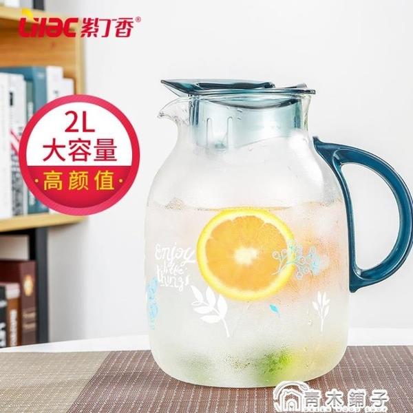 紫丁香耐高溫玻璃冷水壺創意果汁壺大號涼白開水茶壺家用水瓶套裝 青木鋪子