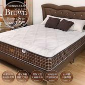 床墊 獨立筒 白金環保無毒系列-天絲環繞透氣床3.5尺【H&D DESIGN】