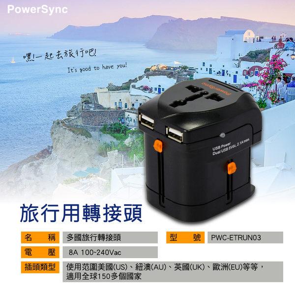 ★限時破盤特惠★夏天旅行出國必備★群加 Powersync 萬國旅行轉接頭+2埠USB (PWC-ETRUN03)