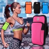 運動臂包 跑步手機臂包健身運動裝備手臂包跑步包男女臂套臂帶手包手腕包【快速出貨】