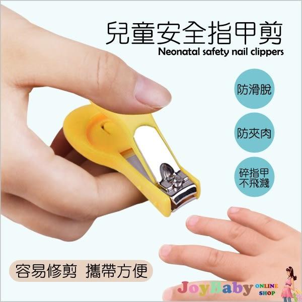 嬰兒用品安全指甲剪刀-新生兒指甲鉗-JoyBaby