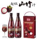 超級山竹汁600ml(12瓶)【贈紐西蘭深海魚油】