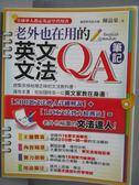 【書寶二手書T5/語言學習_ZFN】老外也在用的英文文法QA筆記_陳品豪