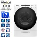 Whirlpool惠而浦17公斤變頻蒸氣滾筒洗衣機 8TWFW6620HW~含基本安裝+舊機回收