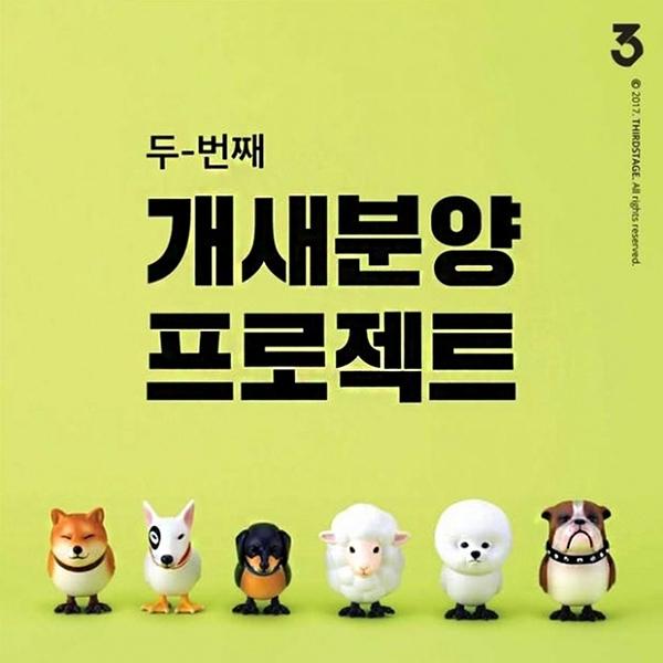 盒裝6款【正版授權】Third Stage 狗鳥 P2 盒玩 擺飾 第2彈 Dogbird - 490118