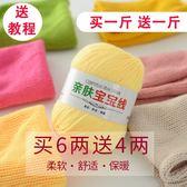 寶寶毛線牛奶棉diy手工編織純特價嬰兒童圍巾棉線批發鉤針絨線