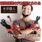 PLUS升級版-『本革職人』多功能皮帶6孔規格打孔器-附贈螺絲刀&墊片(全圓孔款)