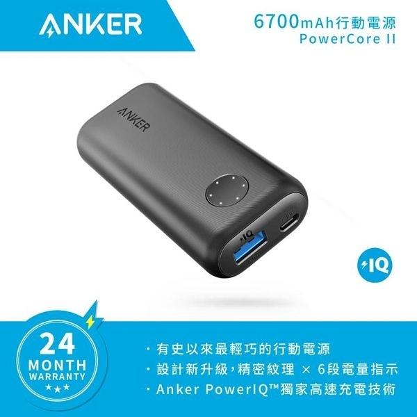 【保固18+6個月】 Anker PowerCore II 行動電源 6700 mAh (黑) A1220