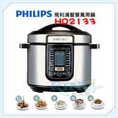 【現貨+附原廠食譜】PHILIPS HD2133 / HD-2133 飛利浦智慧萬用鍋