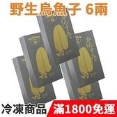 饕客食堂 5盒 頂級 台灣野生烏魚子禮盒 6兩 250g 海鮮 水產 生鮮食品