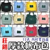 韓版 隨性小清新帆布包 12色可選 肩背包 側背包 斜背包 外出 旅遊 出國 旅行 隨身包【歐妮小舖】