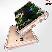 華為 Mate10 Pro LG Q6 高透四角防摔 手機殼 保護殼 透明 加高防摔 透氣 防撞 防摔 保護套