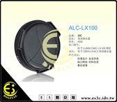 ES數位館 Panasonic DMC-LX100 Leica Typ 109 專用三片式 自動鏡頭蓋 賓士蓋 鏡頭蓋 可裝濾鏡 LX100