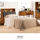 床組 3.5尺 床頭+床底 安德里 367-2w  愛莎家居