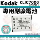 柯達 KODAK KLIC-7006 KLIC7006 副廠電池 鋰電池 電池 EasyShare M531 M583 M522 M5370 M577 M552 M532 M5350 M530 M575