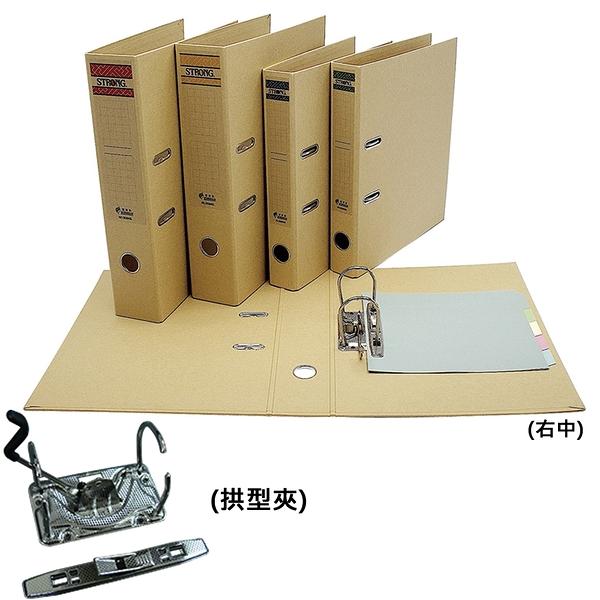 STRONG 自強牌 NO.SG945S 環保A4 2孔西式檔案夾270X45X307mm