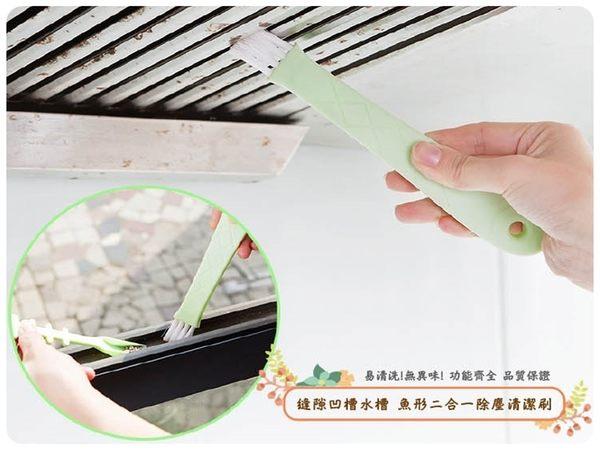 【魚形縫隙刷】魚骨畚箕兩件組 二合一多用途窗戶廚房衛浴流理台瓦斯爐洗手台窗戶凹槽窗框