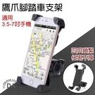 腳踏車手機支架 鷹爪手機支架 自行車 單...