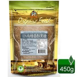 買8送1 米森 有機香醇黑糖 450g/包 活動至11/25