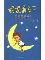 二手書博民逛書店 《妮妮看天下-生活文學(16)$》 R2Y ISBN:9578086407│傅娟