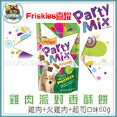 *~寵物FUN城市~*Friskies喜躍-Party Mix雞肉派對香酥餅(雞肉+火雞肉+起司)60g (貓咪零食,餅乾)