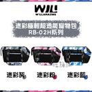 WILL RB-02H系列[迷彩極輕超透氣寵物包,3種顏色]