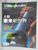【書寶二手書T2/雜誌期刊_PBF】科學人雜誌_特刊1號_全觀奈米新世界等