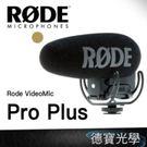 Rode VideoMic Pro+ Plus 超指向性立體聲麥克風 正成公司貨 Z系列專屬加購