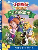 迪士尼開學季限時特價 小熊維尼與跳跳虎:大家都很棒 DVD (購潮8)