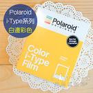 菲林因斯特《 i-Type 白邊彩色相紙...