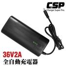 【CSP】鉛酸電池充電器 SWB36V2...