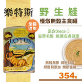 【SofyDOG】LOTUS樂特斯 慢燉無穀主食罐野生鮭 全貓配方(354g) 貓罐 罐頭